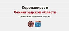 """Лодейнопольский район в """"красной зоне"""" по коронавирусу."""